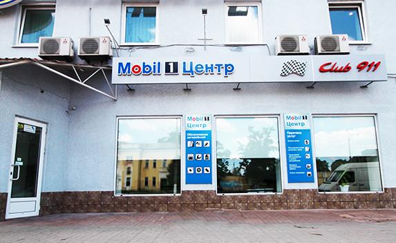 Магазины Мобил 1 В Москве